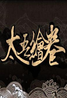 The Scroll of Taiwu (太吾绘卷)